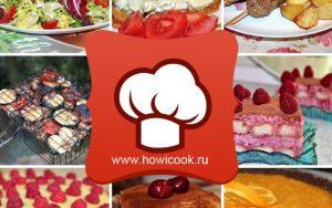 HowICook - кулинарные рецепты семейной кухни