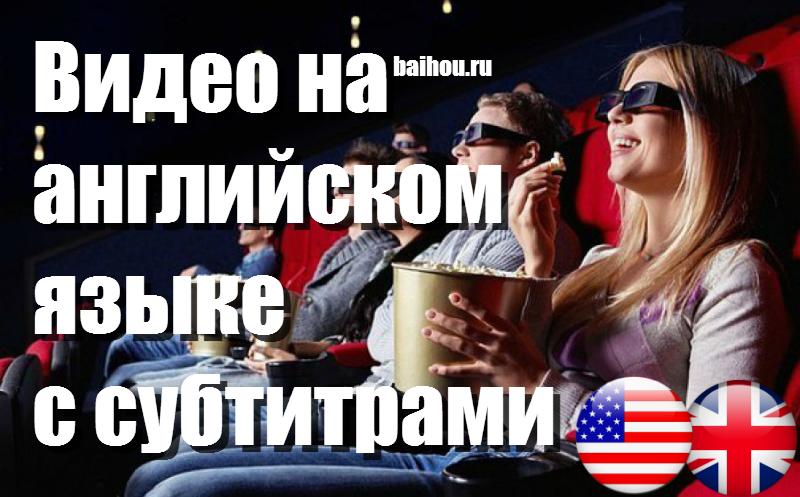 Фильм на англ с русскими субтитрами