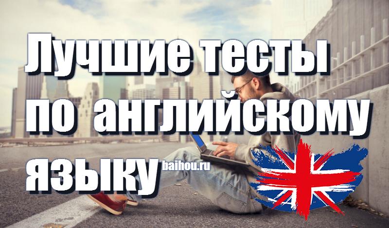 Лучшие тесты по английскому языку