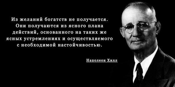 Думай и богатей. Наполеон Хилл
