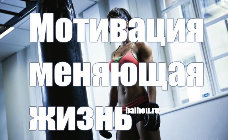 Мотивация, меняющая жизнь
