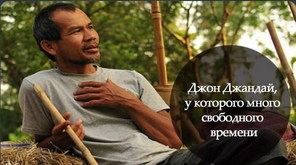 Джон Джандай