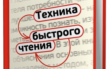 Олег Андреев. Учитесь быстро читать
