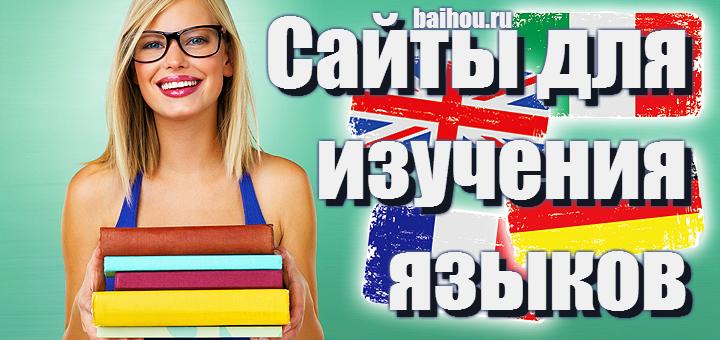 сайты и он-лайн сервисы для изучения английского и других иностранных языков