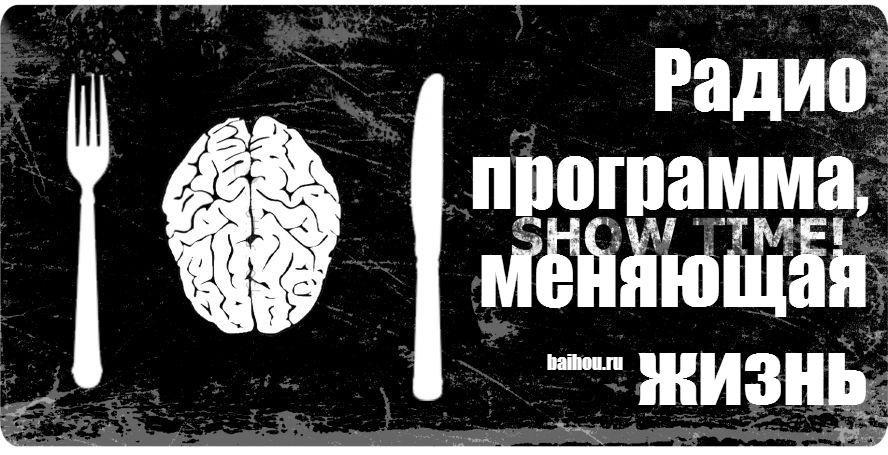 Фрэнки шоу скачать mp3
