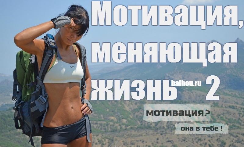 Мотивация меняющая жизнь -2
