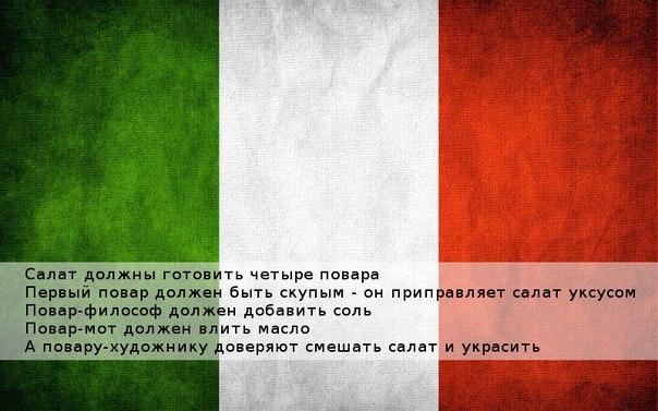 Итальянская мудрость