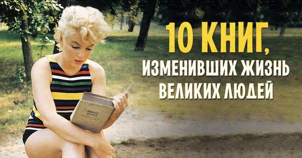 Книги, которые изменили жизнь великих людей