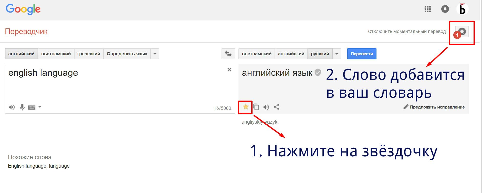 Google переводчик, GoogleTranslate