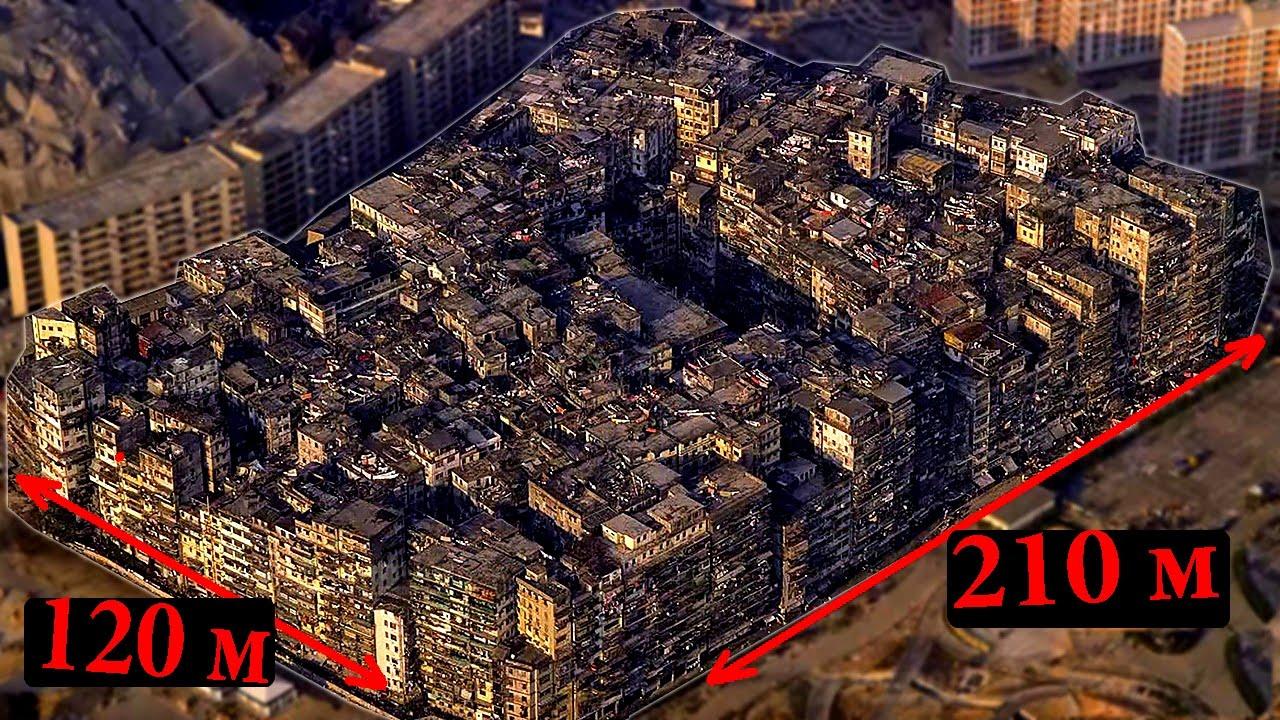 Коулун - самое плотно населенное место в мире