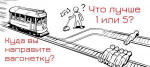 Проблема вагонетки