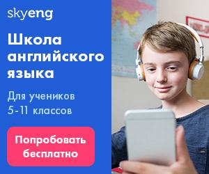 Школа английского языка Skyeng для учеников 5-11 классов