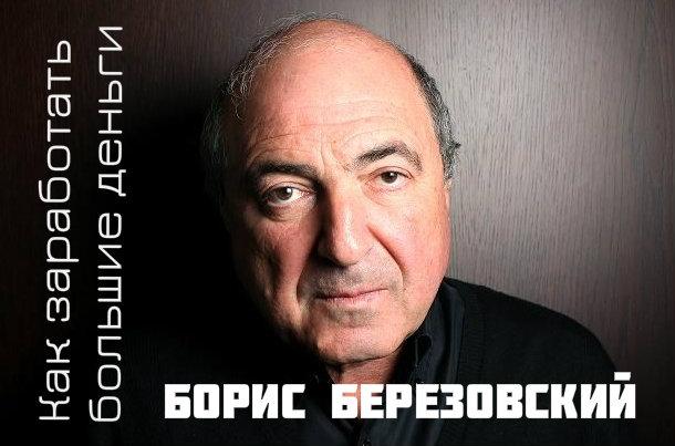 """Борис Березовский """"Как заработать большие деньги"""""""
