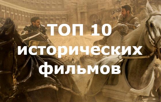Лучшие исторические фильмы, которые стоит посмотреть. ТОП 10