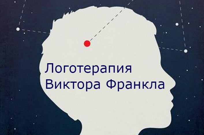 Логотерапия Виктора Франкла
