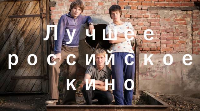 Лучшее российское кино